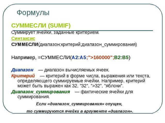 Формулы СУММЕСЛИ (SUMIF) Суммирует ячейки, заданные критерием. Синтаксис СУММ...