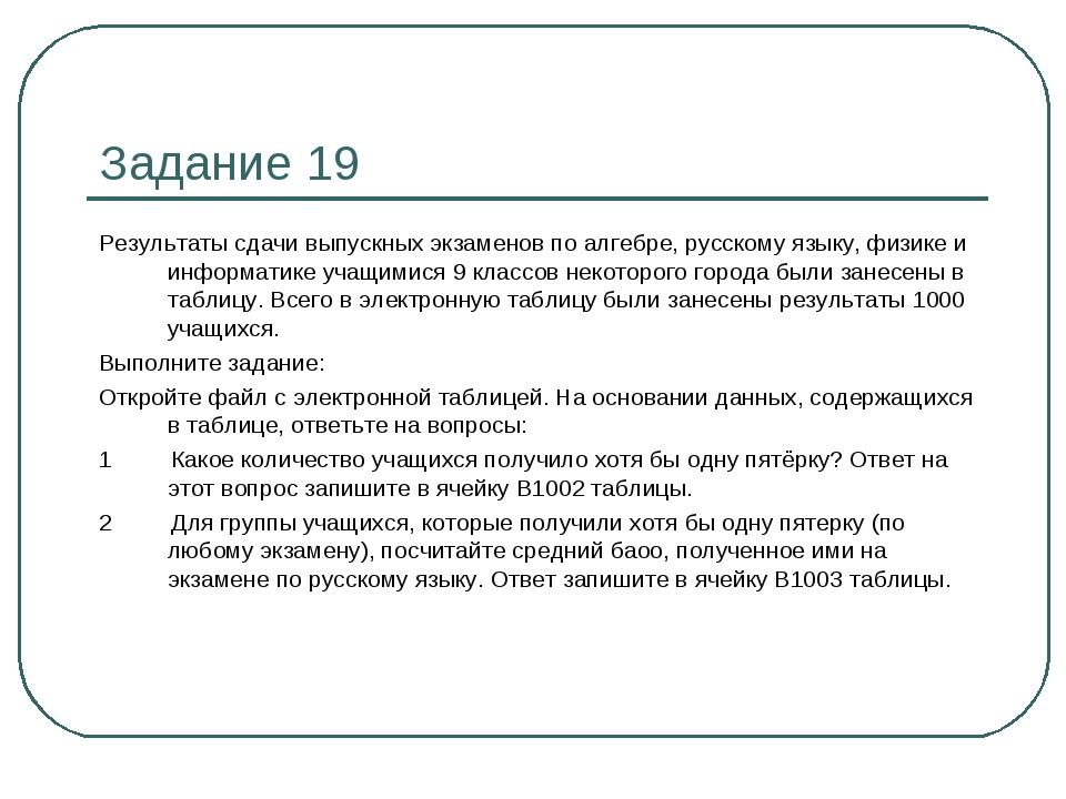 Задание 19 Результаты сдачи выпускных экзаменов по алгебре, русскому языку, ф...