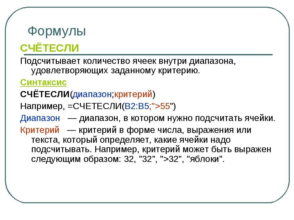 Формулы СЧЁТЕСЛИ Подсчитывает количество ячеек внутри диапазона, удовлетворяю...