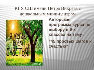 КГУ СШ имени Петра Вихрева с дошкольным мини-центром Авторская программа курс