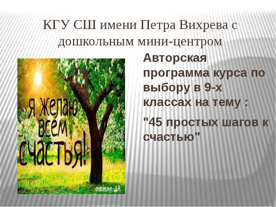 КГУ СШ имени Петра Вихрева с дошкольным мини-центром Авторская программа курс...