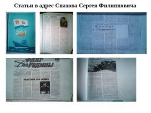 Статьи в адрес Спахова Сергея Филипповича