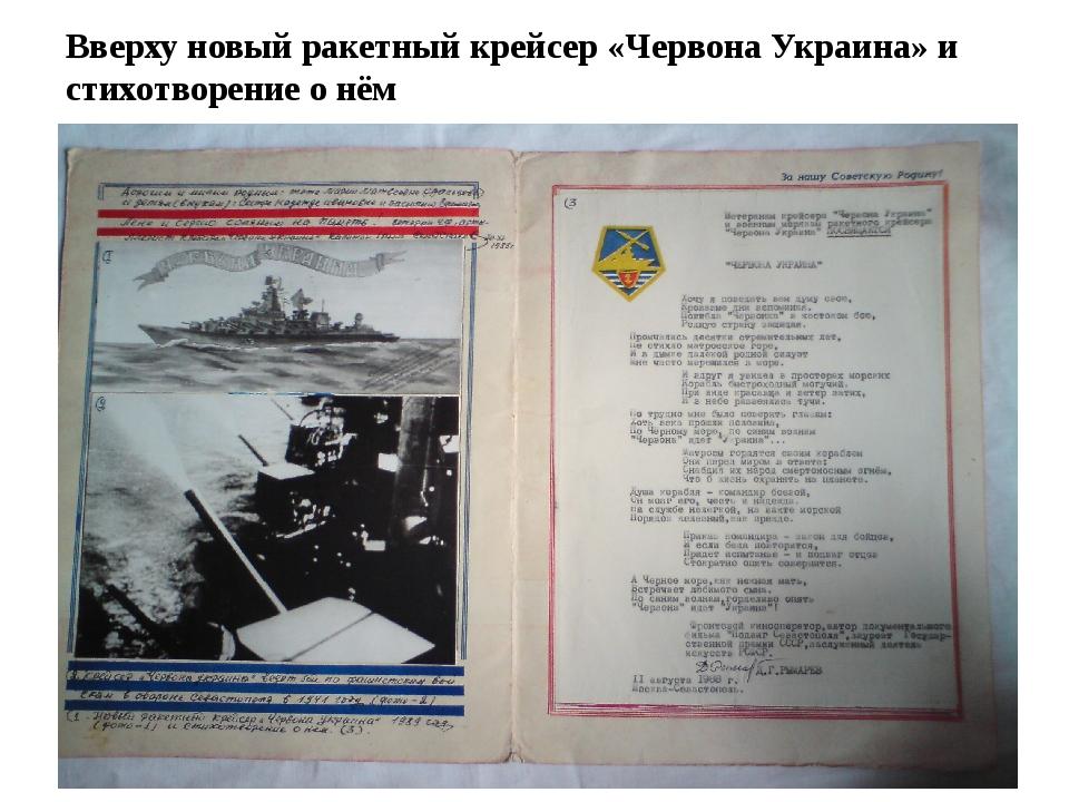 Вверху новый ракетный крейсер «Червона Украина» и стихотворение о нём
