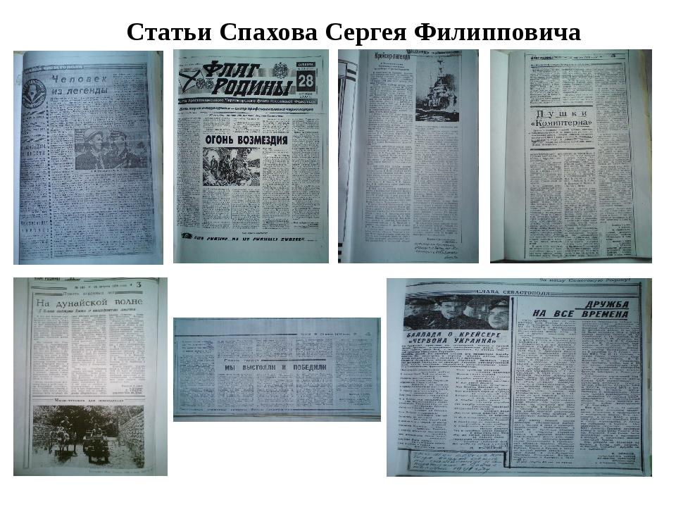 Статьи Спахова Сергея Филипповича