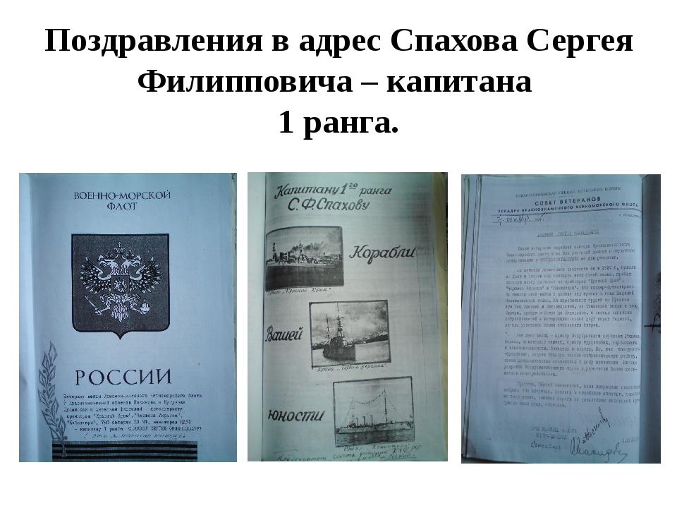 Поздравления в адрес Спахова Сергея Филипповича – капитана 1 ранга.