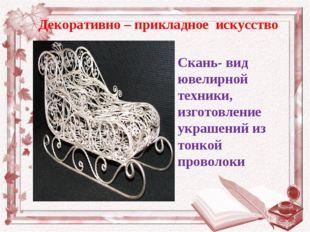 Скань- вид ювелирной техники, изготовление украшений из тонкой проволоки Деко