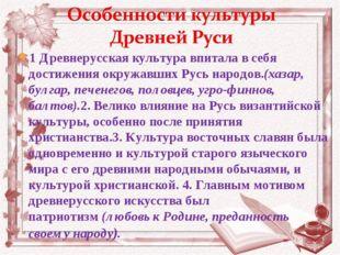 1 Древнерусская культура впитала в себя достижения окружавших Русь народов.(х