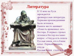 В XI веке на Руси зарождается древнерусская литература. Первыми произведениям