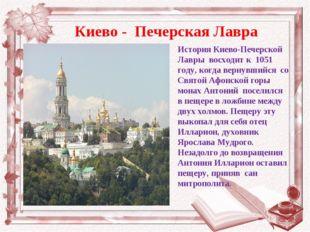 ИсторияКиево-Печерской Лаврывосходит к 1051 году, когдавернувшийся со С