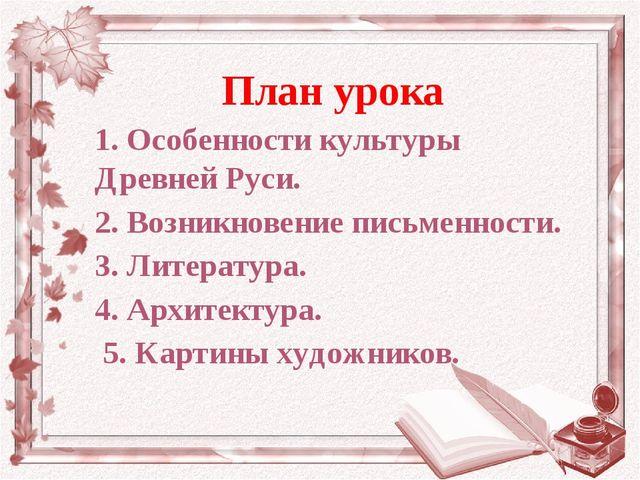 План урока 1. Особенности культуры Древней Руси. 2. Возникновение письменност...