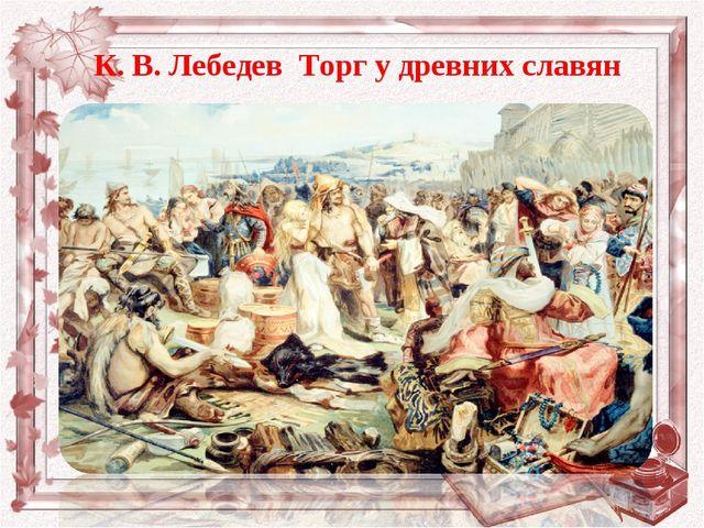 К. В. Лебедев Торг у древних славян