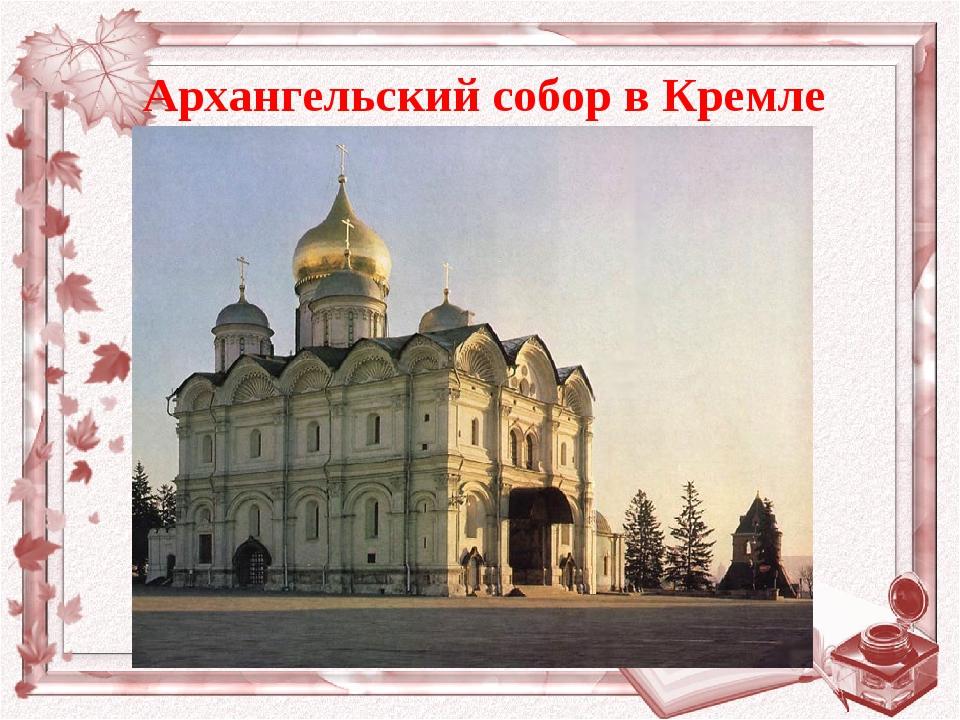 Архангельский собор в Кремле