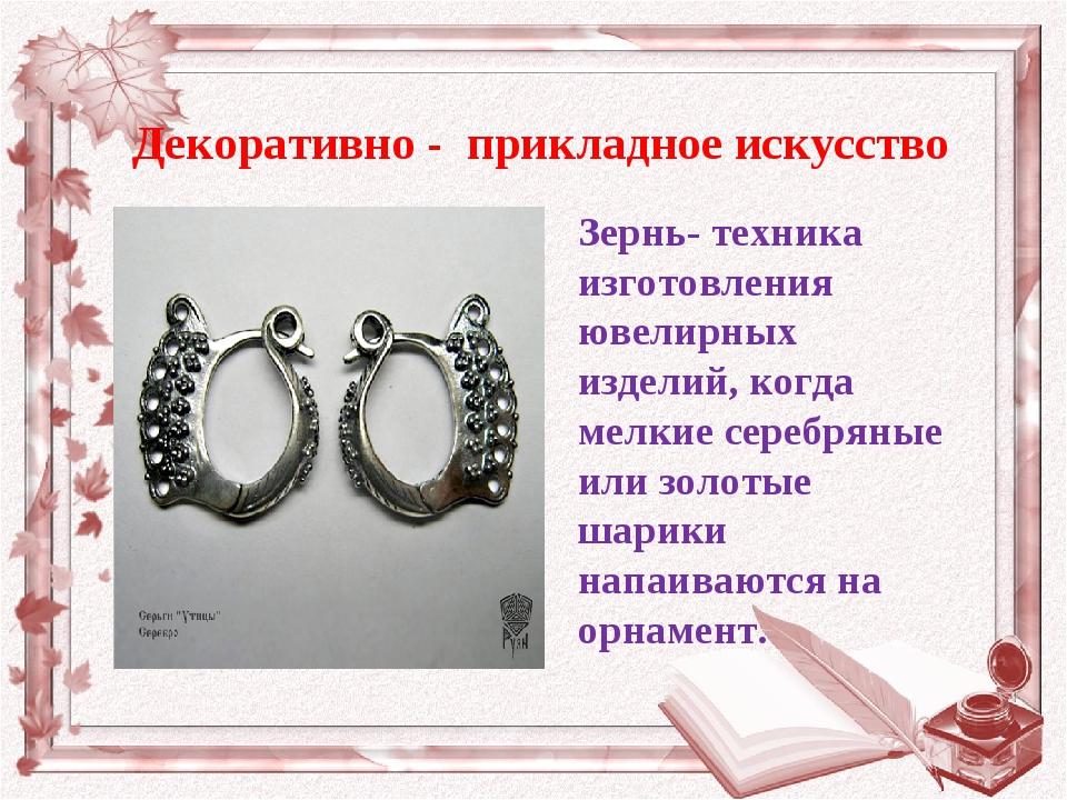 Зернь- техника изготовления ювелирных изделий, когда мелкие серебряные или зо...