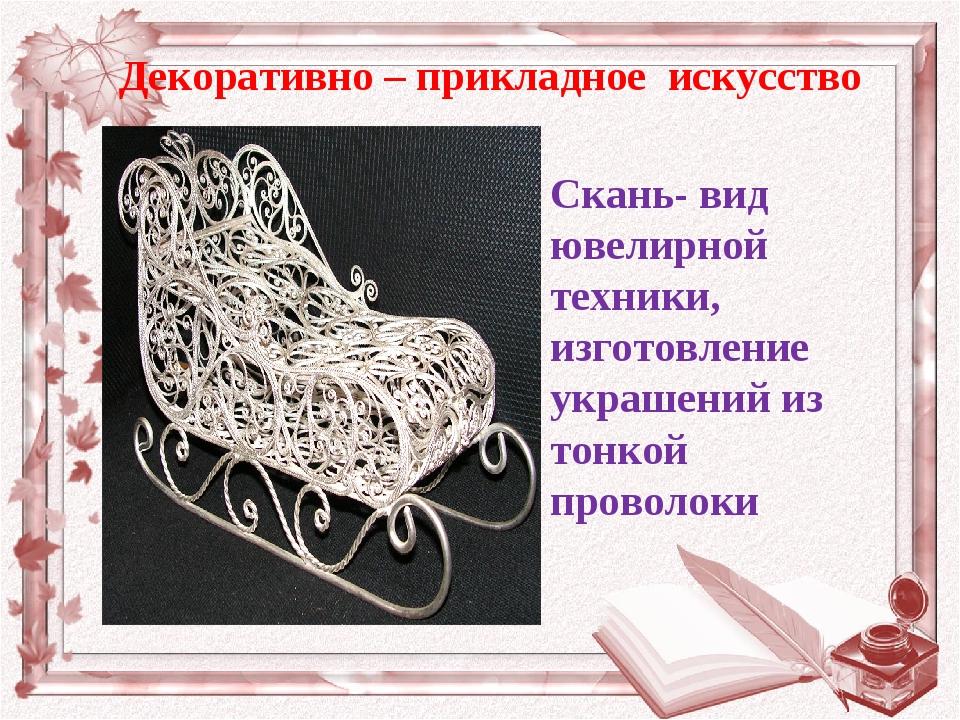 Скань- вид ювелирной техники, изготовление украшений из тонкой проволоки Деко...