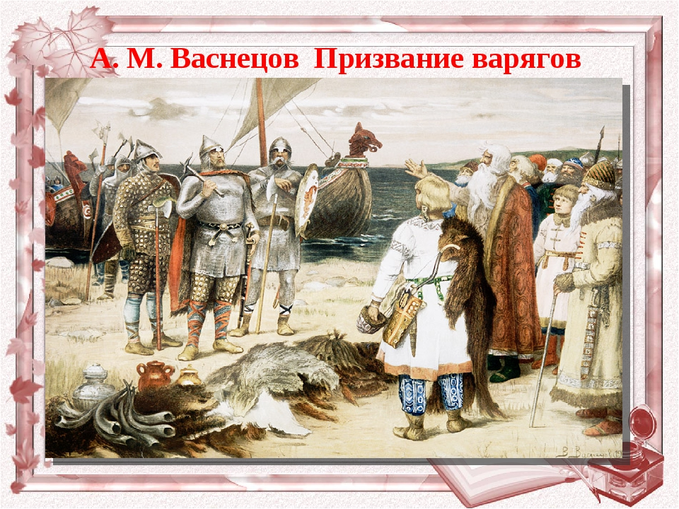 А. М. Васнецов Призвание варягов