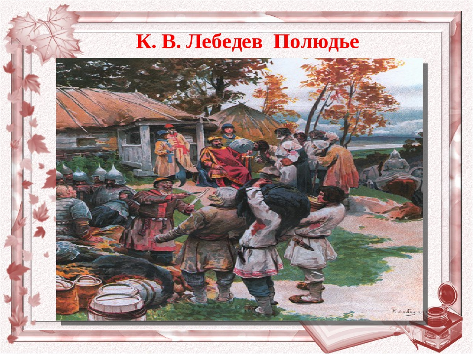 К. В. Лебедев Полюдье