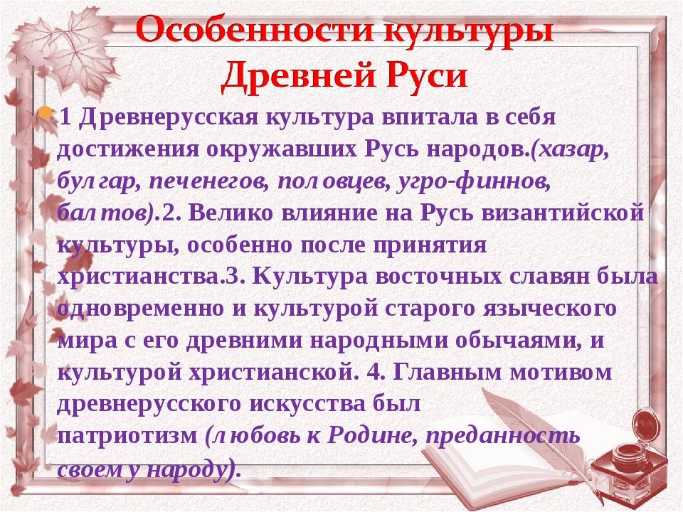 1 Древнерусская культура впитала в себя достижения окружавших Русь народов.(х...