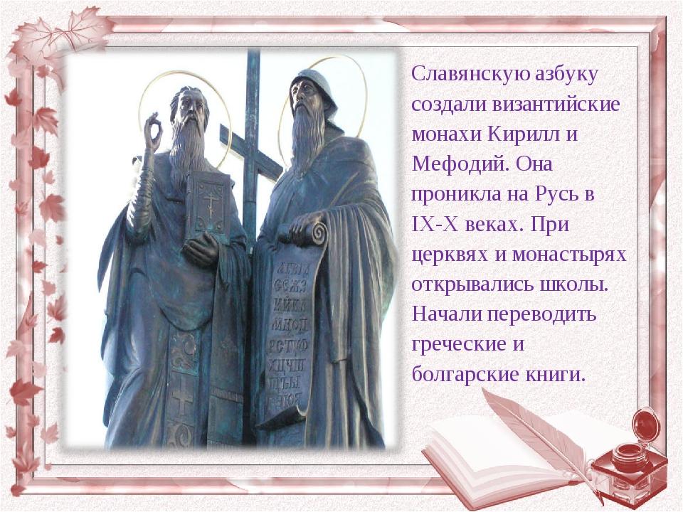 Славянскую азбуку создали византийские монахи Кирилл и Мефодий. Она проникла...