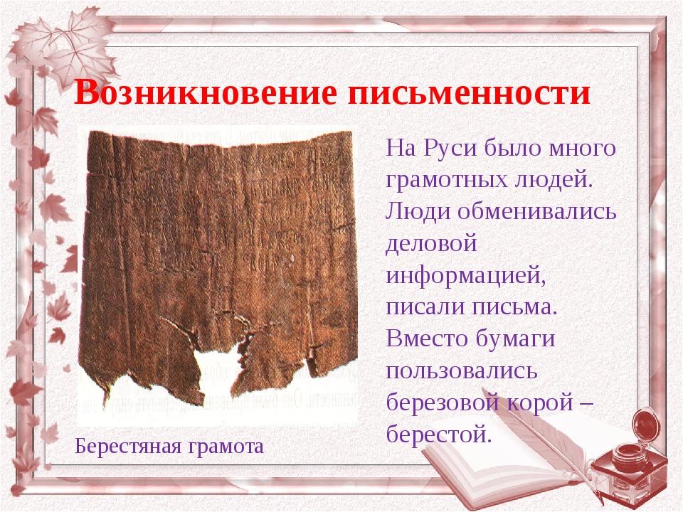 На Руси было много грамотных людей. Люди обменивались деловой информацией, пи...