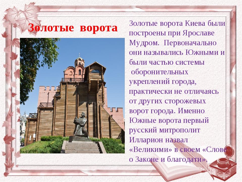 Золотые ворота Киева были построены при Ярославе Мудром. Первоначально они на...