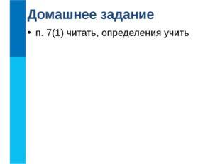 п. 7(1) читать, определения учить Домашнее задание