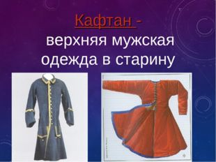 Кафтан - верхняя мужская одежда в старину