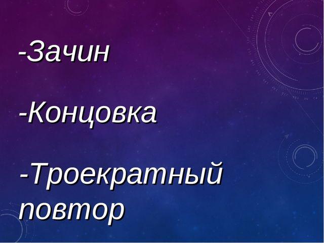 -Зачин -Концовка -Троекратный повтор