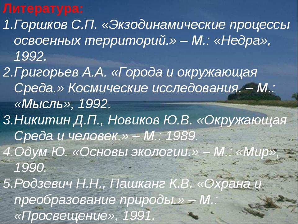 Литература: Горшков С.П. «Экзодинамические процессы освоенных территорий.» –...