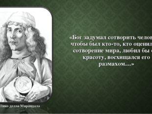 «Бог задумал сотворить человека, чтобы был кто-то, кто оценил бы сотворение м