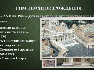 РИМ ЭПОХИ ВОЗРОЖДЕНИЯ В XVI – XVII вв. Рим – духовная столица католического м