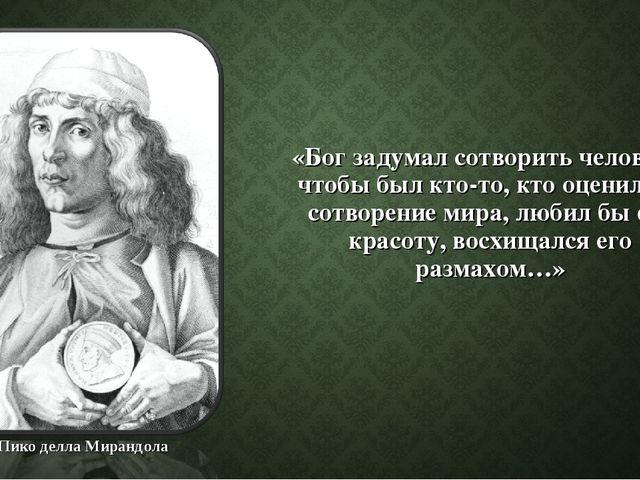 «Бог задумал сотворить человека, чтобы был кто-то, кто оценил бы сотворение м...
