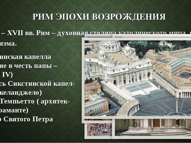 РИМ ЭПОХИ ВОЗРОЖДЕНИЯ В XVI – XVII вв. Рим – духовная столица католического м...