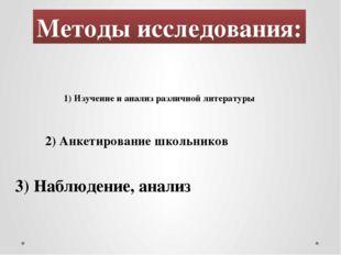 Методы исследования: 1) Изучение и анализ различной литературы 2) Анкетирован