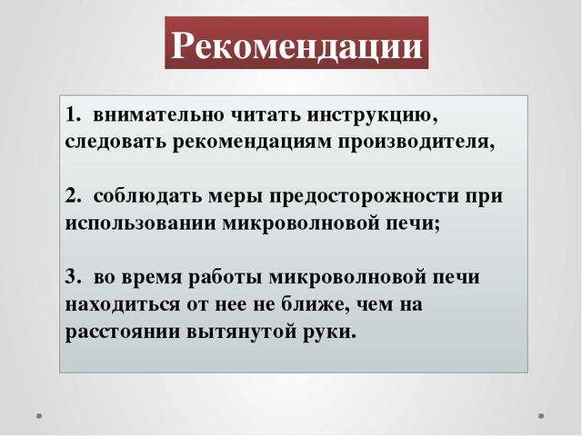 Рекомендации 1. внимательно читать инструкцию, следовать рекомендациям произ...