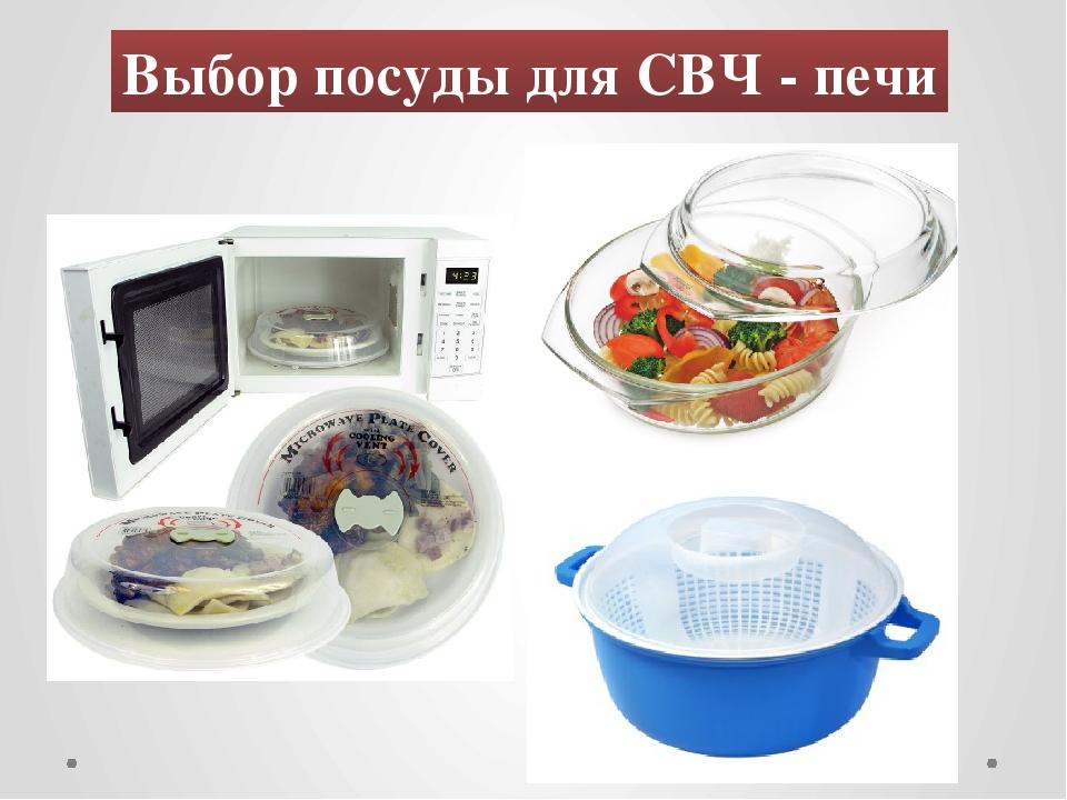 Выбор посуды для СВЧ - печи