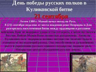 День победы русских полков в Куликовской битве 21 сентября Летом 1380 г. Мама