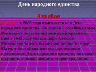 День народного единства 4 ноября 4 ноября с 2005 года отмечается как День нар