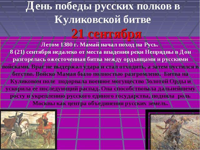 День победы русских полков в Куликовской битве 21 сентября Летом 1380 г. Мама...
