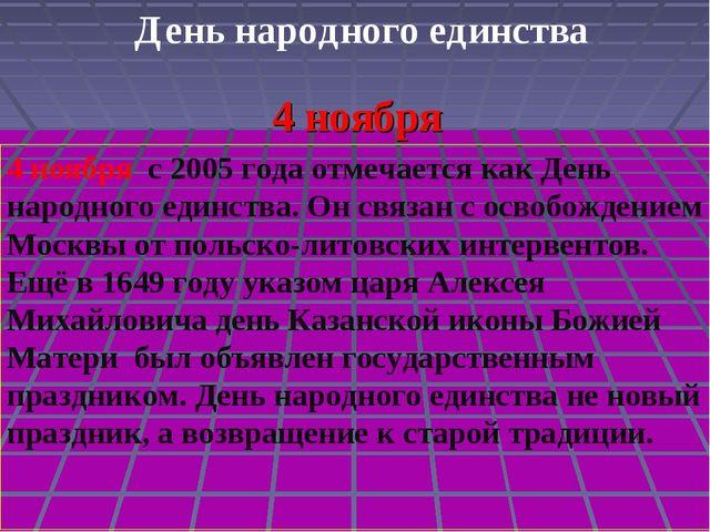 День народного единства 4 ноября 4 ноября с 2005 года отмечается как День нар...