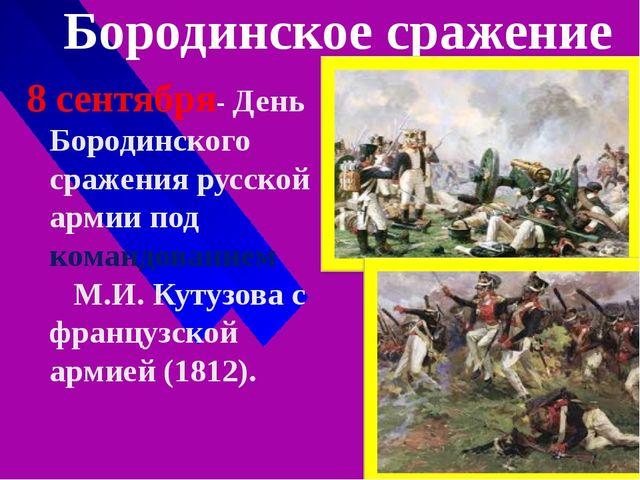Бородинское сражение 8 сентября- День Бородинского сражения русской армии под...