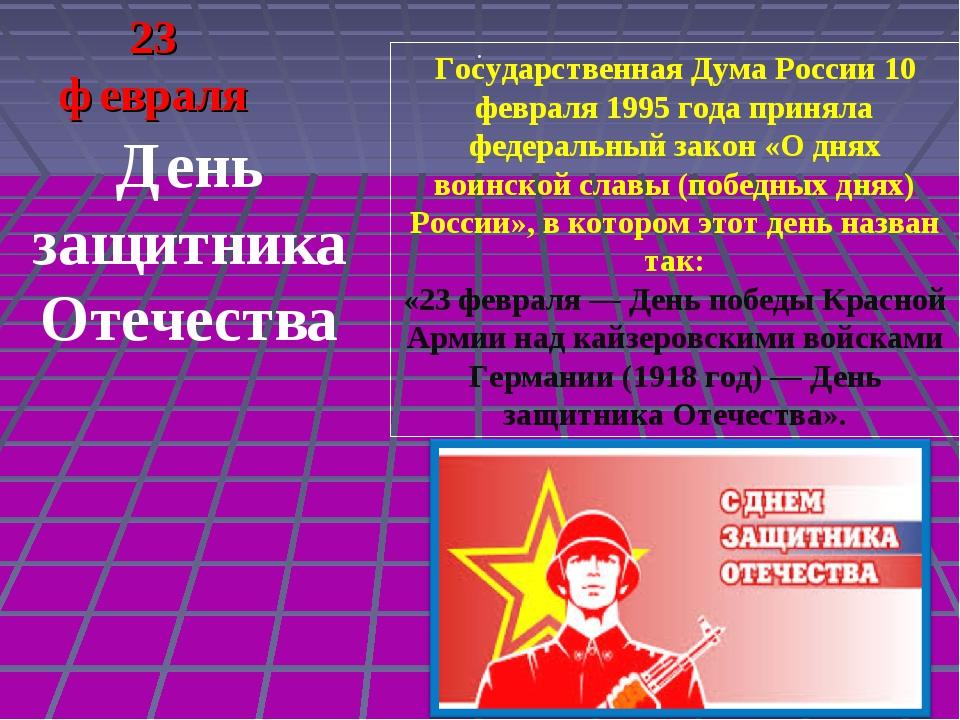 . Государственная Дума России 10 февраля 1995 года приняла федеральный закон...