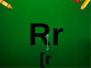 Rr [r]