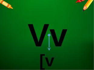 Vv [v]