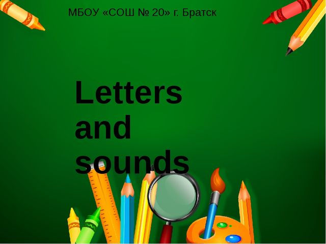 Letters and sounds МБОУ «COШ № 20» г. Братск