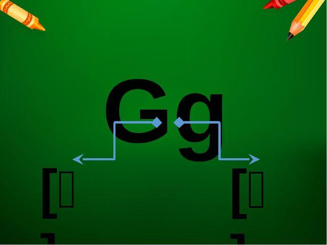 Gg [ʤ] [ɡ]
