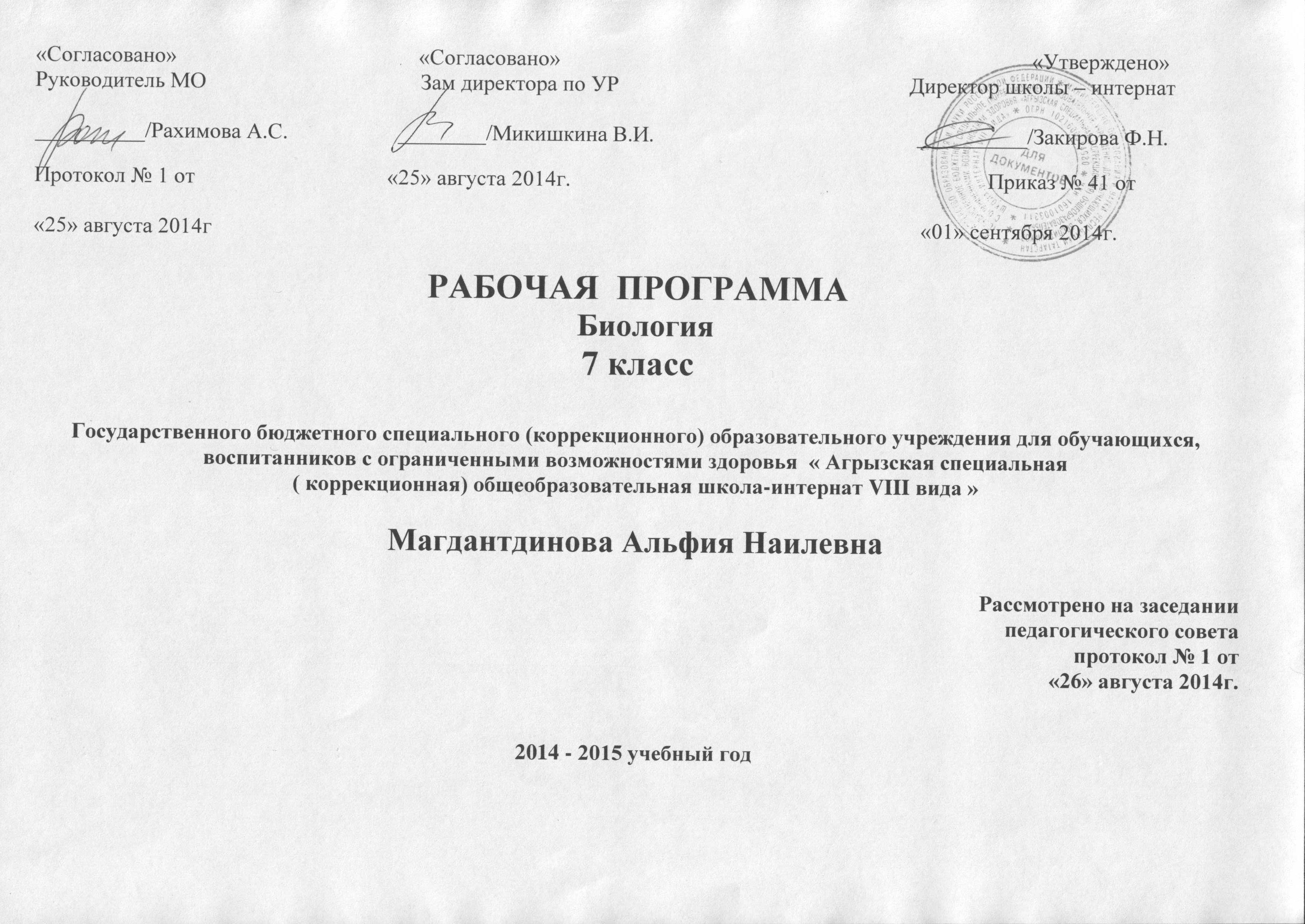 Планирование воронкова 7 класс русский язык с домашним заданием