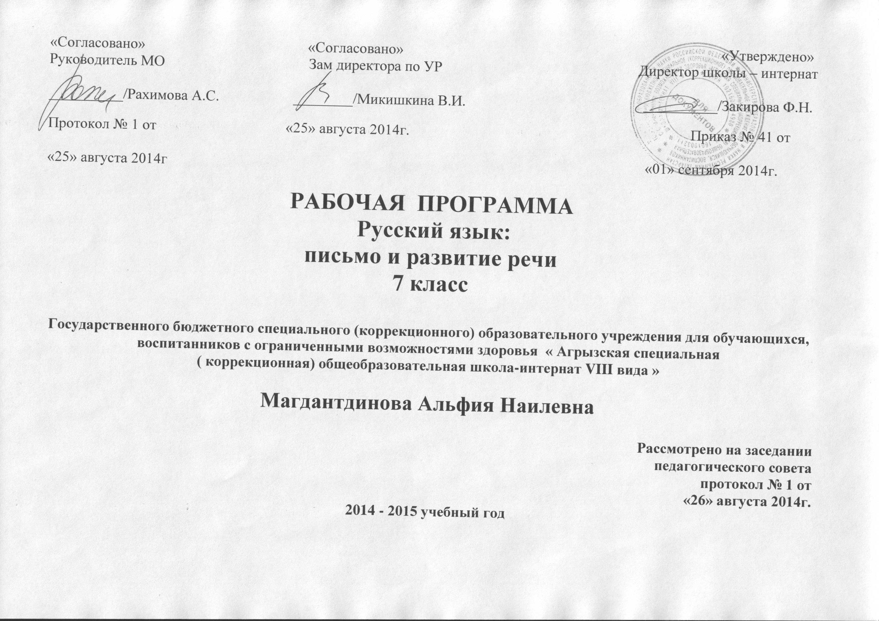 Конспект занятия по истории беларуссии для вспомогательной школы