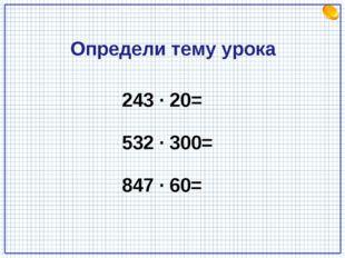 243*20= 532*300 847*60= 243*20= 532*300 847*60= 243 · 20= 532 · 300= 847 · 60