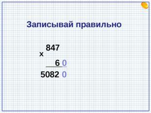 847 6 0 5082 0 х Записывай правильно