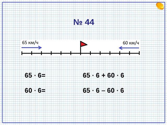 № 44 65 · 6= 60 · 6= 65 · 6 + 60 · 6 65 · 6 – 60 · 6